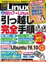 日経Linux 2020年1月号