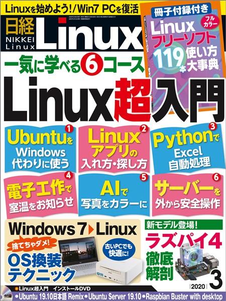 日経Linux 2020年3月号