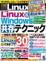 日経Linux 2020年5月号