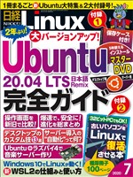 日経Linux 2020年7月号