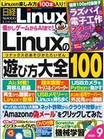 日経Linux 2020年9月号