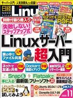 日経Linux 2020年11月号