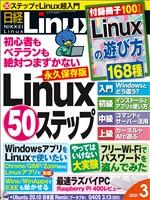 日経Linux 2021年3月号