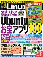 日経Linux 2021年5月号
