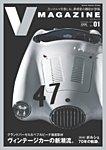 V MAGAZINE(ブイマガジン) vol.01 「ヴィンテージカーの新潮流。」  (メディアハウスムック)