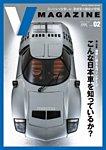 V MAGAZINE(ブイマガジン) vol.02 「世界に誇る名ヴィンテージ こんな日本車を知っているか。」 (メディアハウスムック)