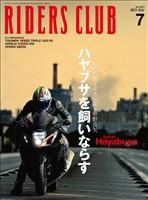 RIDERS CLUB 2021年7月号 No.567