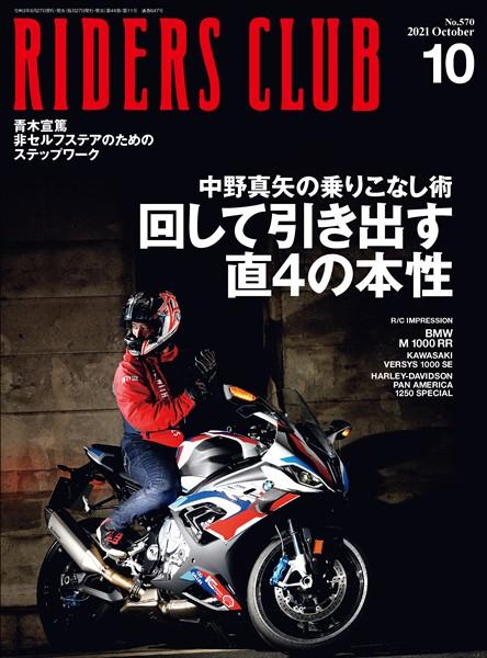 RIDERS CLUB 2021年10月号 No.570