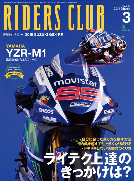 RIDERS CLUB 2016年3月号 No.503