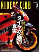 RIDERS CLUB 2017年3月号 No.515