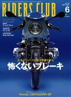 RIDERS CLUB 2017年6月号 No.518