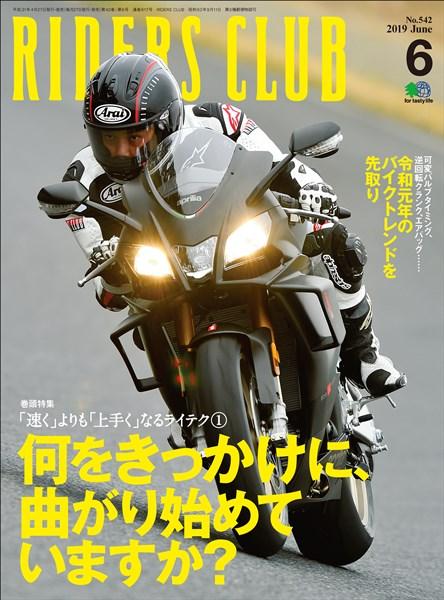 RIDERS CLUB 2019年6月号 No.542