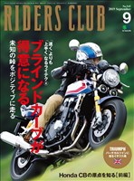 RIDERS CLUB No.545 2019年9月号