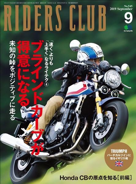 RIDERS CLUB No.545 2019年9月号