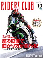 RIDERS CLUB No.546 2019年10月号