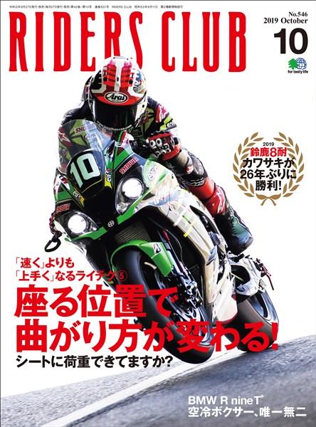 RIDERS CLUB No.546 2019年10月号