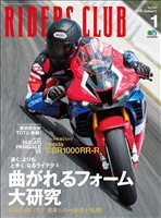 RIDERS CLUB No.549 2020年1月号