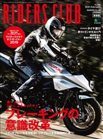 RIDERS CLUB No.550 2020年2月号