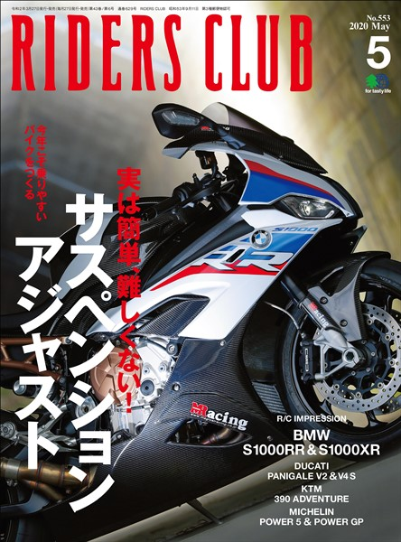 RIDERS CLUB No.553 2020年5月号