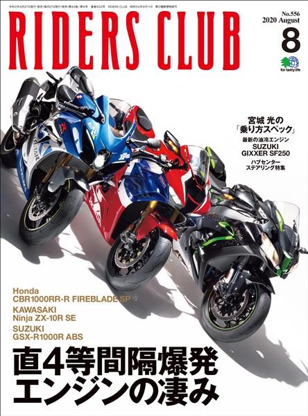 RIDERS CLUB No.556 2020年8月号