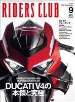 RIDERS CLUB No.557 2020年9月号