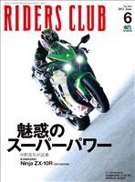RIDERS CLUB 2021年6月号 No.566
