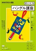 NHKラジオ まいにちハングル講座  2021年8月号