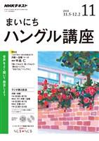 NHKラジオ まいにちハングル講座  2018年11月号