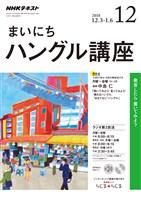 NHKラジオ まいにちハングル講座  2018年12月号