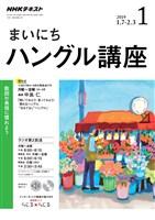 NHKラジオ まいにちハングル講座  2019年1月号