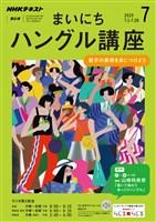 NHKラジオ まいにちハングル講座  2019年7月号
