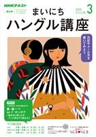 NHKラジオ まいにちハングル講座  2020年3月号