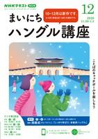 NHKラジオ まいにちハングル講座  2020年12月号