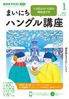 NHKラジオ まいにちハングル講座  2021年1月号