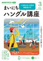 NHKラジオ まいにちハングル講座  2021年3月号
