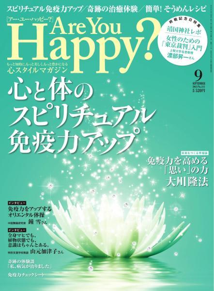 Are You Happy? 2013年9月号