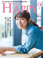 Are You Happy? 2017年6月号