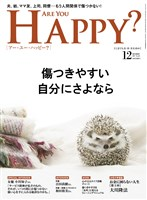 Are You Happy? 2017年12月号