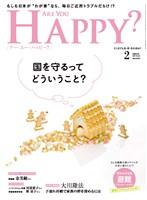Are You Happy? 2018年2月号