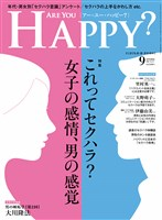 Are You Happy? 2018年9月号
