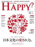 Are You Happy? 2018年11月号