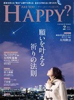 Are You Happy? 2019年2月号