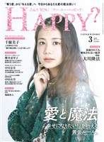 Are You Happy? 2019年3月号