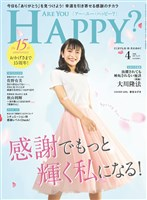 Are You Happy? 2019年4月号