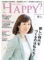 Are You Happy? 2019年6月号