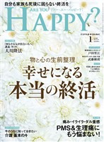 Are You Happy? 2020年1月号