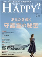 Are You Happy? 2020年2月号