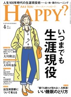 Are You Happy? 2020年4月号