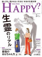 Are You Happy? 2020年5月号