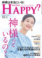 Are You Happy? 2020年11月号